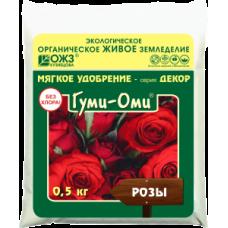Удобрение Гуми-Оми 0,5кг Розы