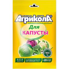 Агрикола-1 50г для капусты