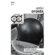 Арбуз Огонёк 1г б/п (гврш)