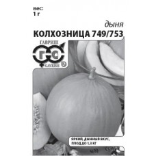 Дыня Колхозница 1г б/п (гврш)