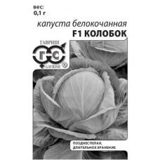 Капуста б/к Колобок F1 0,1г б/п (гврш)