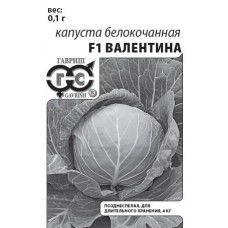 Капуста б/к Валентина F1 0,1г б/п (гврш)