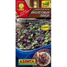 Микрозелень Фиолетовый лимон 3г (аэл)