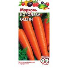 Морковь Королева Осени 2г (гврш)