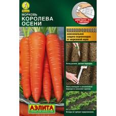Морковь лента Королева Осени 8м (аэл)