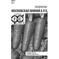 Морковь Московская зимняя 2г б/п (гврш)