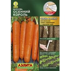 Морковь лента Осенний Король 8м (аэл)