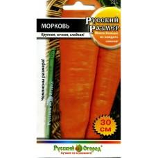 Морковь Русский Размер 200шт (нк)