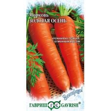 Морковь Золотая Осень 2г (гврш)