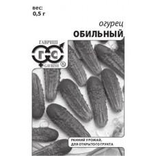 Огурец Обильный 0,5г б/п (гврш)