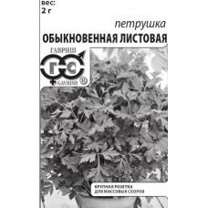 Петрушка Обыкновенная Листовая 2г б/п (гврш)