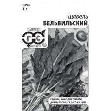 Щавель Бельвильский 0,5г б/п (алт)