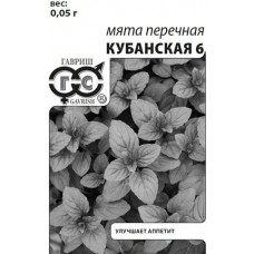 Мята перечная Кубанская 0,05г б/п (гврш)