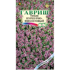 Тимьян Пурпурно-фиолетовый 0,05г (гврш)