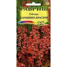 Гейхера Карминно-красная 0,01г (гврш)