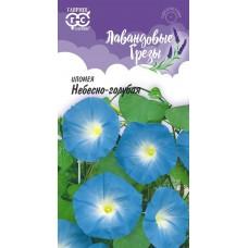 Ипомея Небесно-голубая 0,5г (гврш)